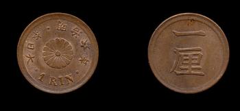 1厘硬貨・銅貨