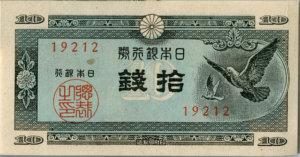 A号券(鳩)10銭札