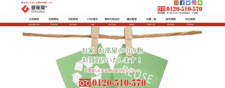 北海道銀座屋