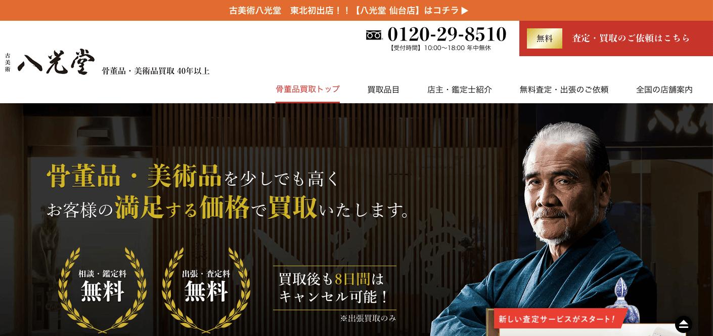 福島八光堂