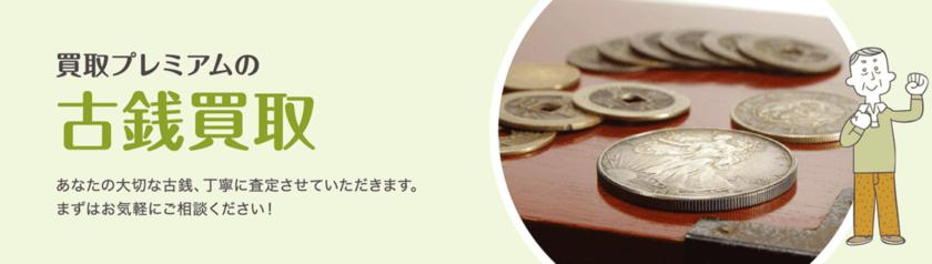 古銭買取での買取プレミアムの評判と口コミを徹底検証!古銭は高く売れる?