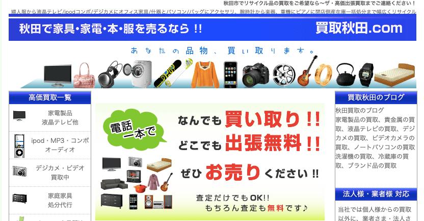買取秋田ドットコム