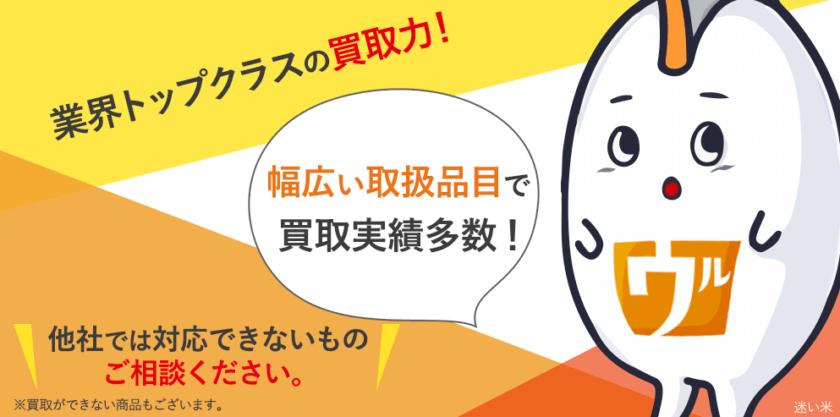 ウルトラバイヤー【古銭買取】での評判と口コミを徹底検証!