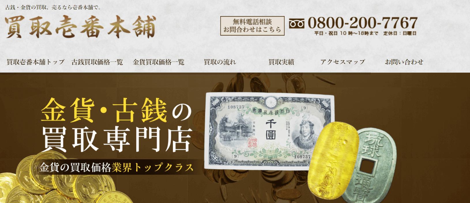 買取壱番本舗【古銭買取】での評判と口コミを徹底検証!