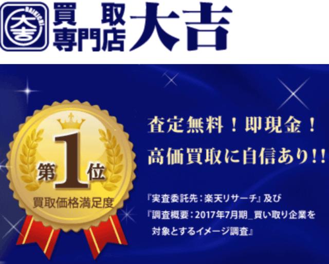 大吉【古銭買取】での評判と口コミを徹底検証!