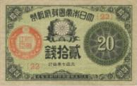 大正小額政府紙幣20銭札