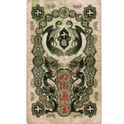 明治通宝10銭札