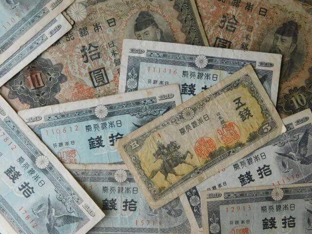 20銭札の買取価格は?相場や価値を徹底調査!