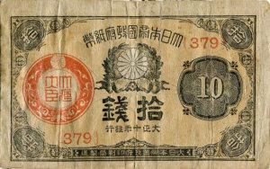 大正小額政府紙幣10銭札