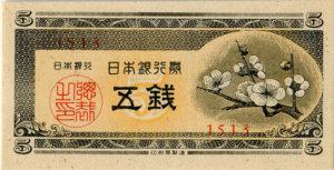 A号券(梅)5銭札