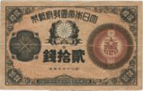 改造紙幣大蔵卿印20銭札