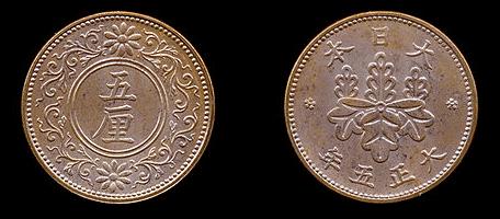 "<span class=""title"">5厘硬貨・銅貨の買取価格は?相場や価値を徹底調査!</span>"