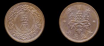 5厘硬貨・銅貨