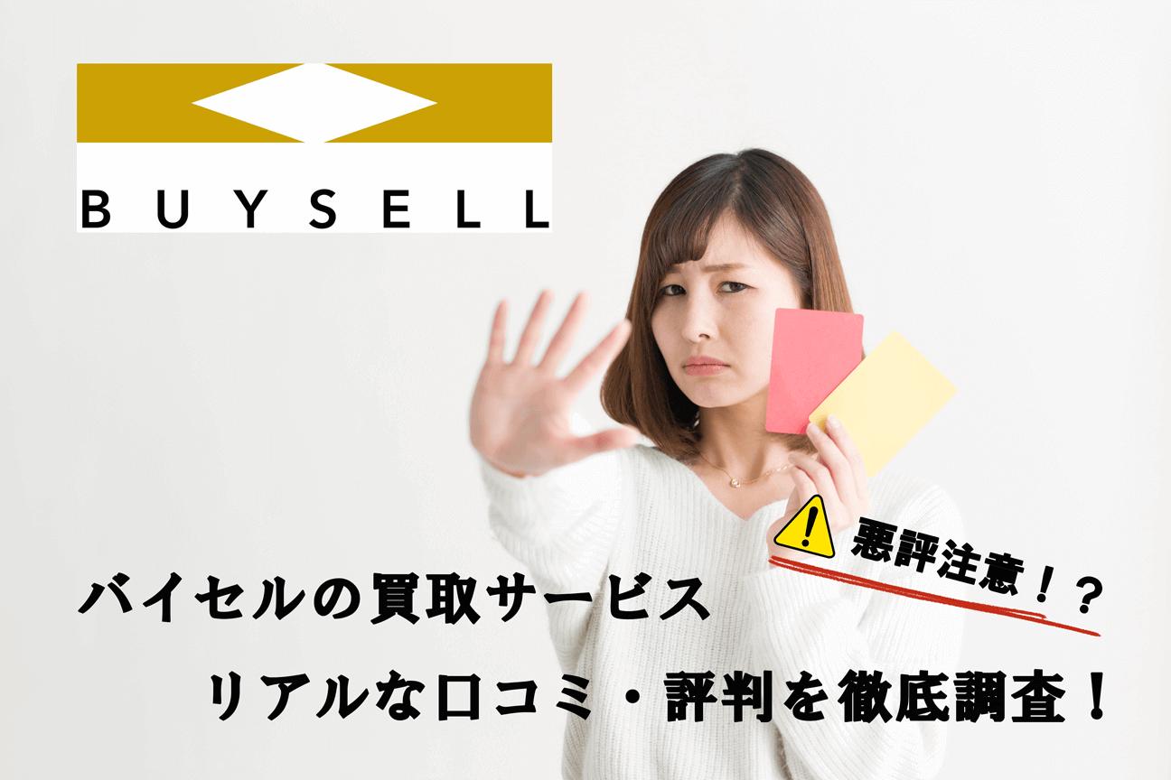 バイセルの悪い口コミ・評判【悪評注意】着物を売った方のリアルな評価は?