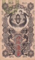 明治通宝20銭札