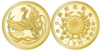 天皇陛下御即位・在位一万円金貨