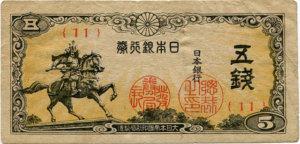 い号券(楠木正成像)5銭札