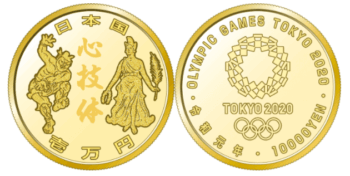 2020年東京オリンピック・パラリンピック競技大会記念