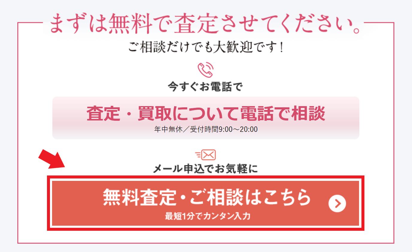 福ちゃんの申し込み方法解説:メールの場合