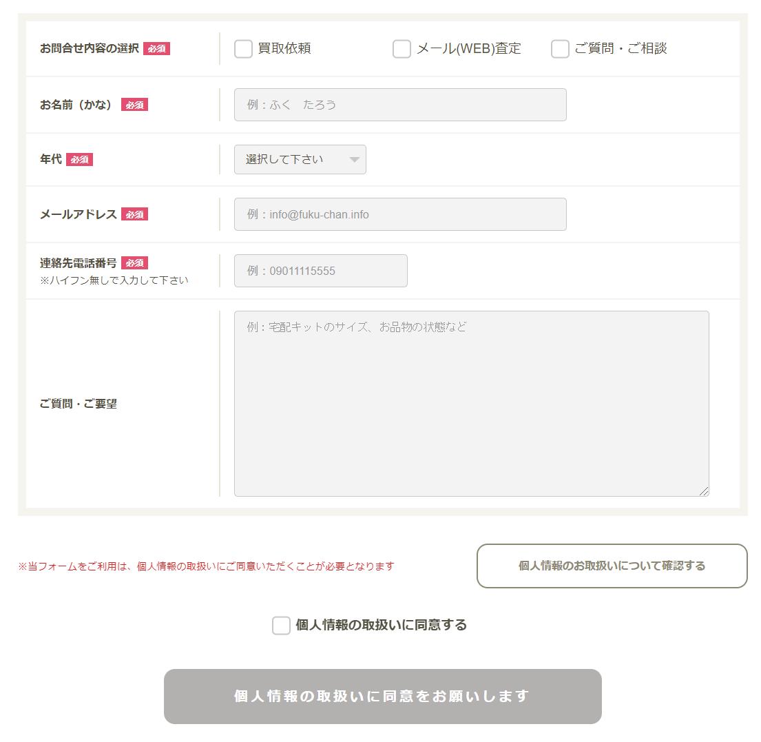 福ちゃんの申し込み方法解説:メールフォームの画像
